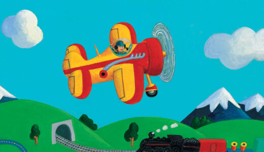 I Wish I Were a Pilot written by Stela Blackstone and illustrated by Max Grover. A red and yellow propellor plane flys high in the sky, while down below a steam train chuffs into a tunnel and a red car drives along a road.